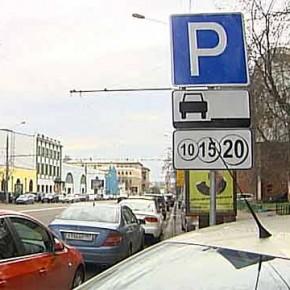 Платные парковки и новые выделенные полосы