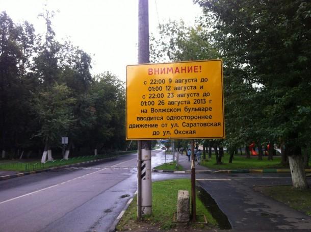 Одностороннее движение на Волжском бульваре. (c) 2013 Фото: форум Roads.ru/