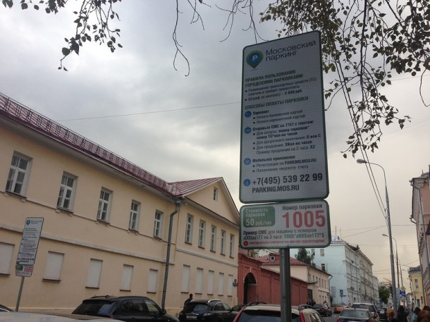 Платная парковка в центре Москвы. ФОТО: (с) 2013 Кщфвыюкг