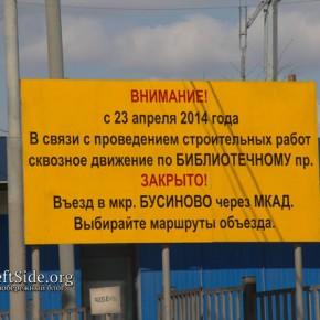Закрытие Библиотечного проезда от улицы Дыбенко до МКАД