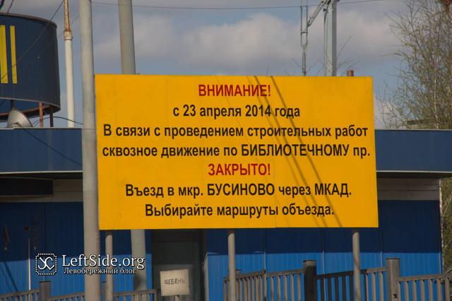 Закрытие Библиотечного проезда от Дыбенко до пересечения с МКАД