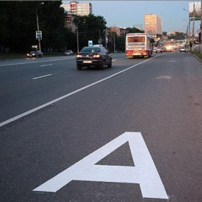 Выделенная полоса введена на Ленинградском шоссе