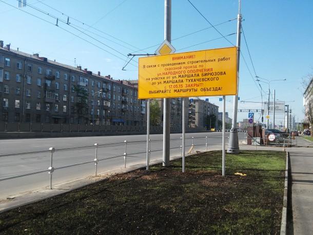Закрывается участк улицы Народного Ополчения. (с) 2015 agde, Форум Roads.ru