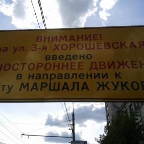 UPDATE: Улицы Зорге и 3-я Хорошевская станут односторонними