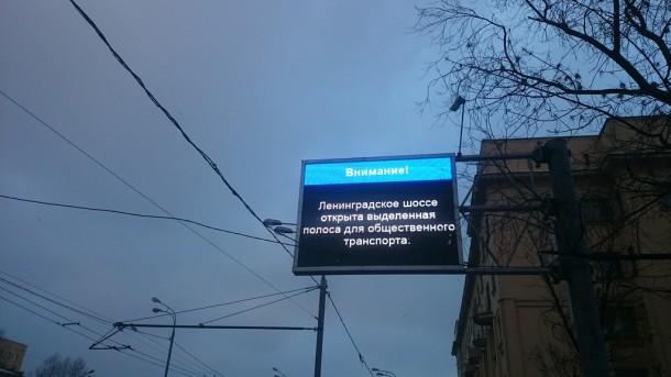 Выделенная полоса на Ленинградском шоссе. Фото форум roads.ru