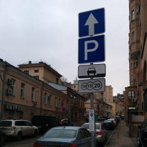 Платные парковки в Москве стали еще дороже и шире