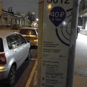 Сегодня зона платной парковки расширена еще на 206 улиц