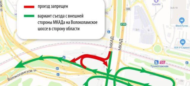 Перекрытие съезда с внешней стороны МКАД на Волоколамское шоссе в область